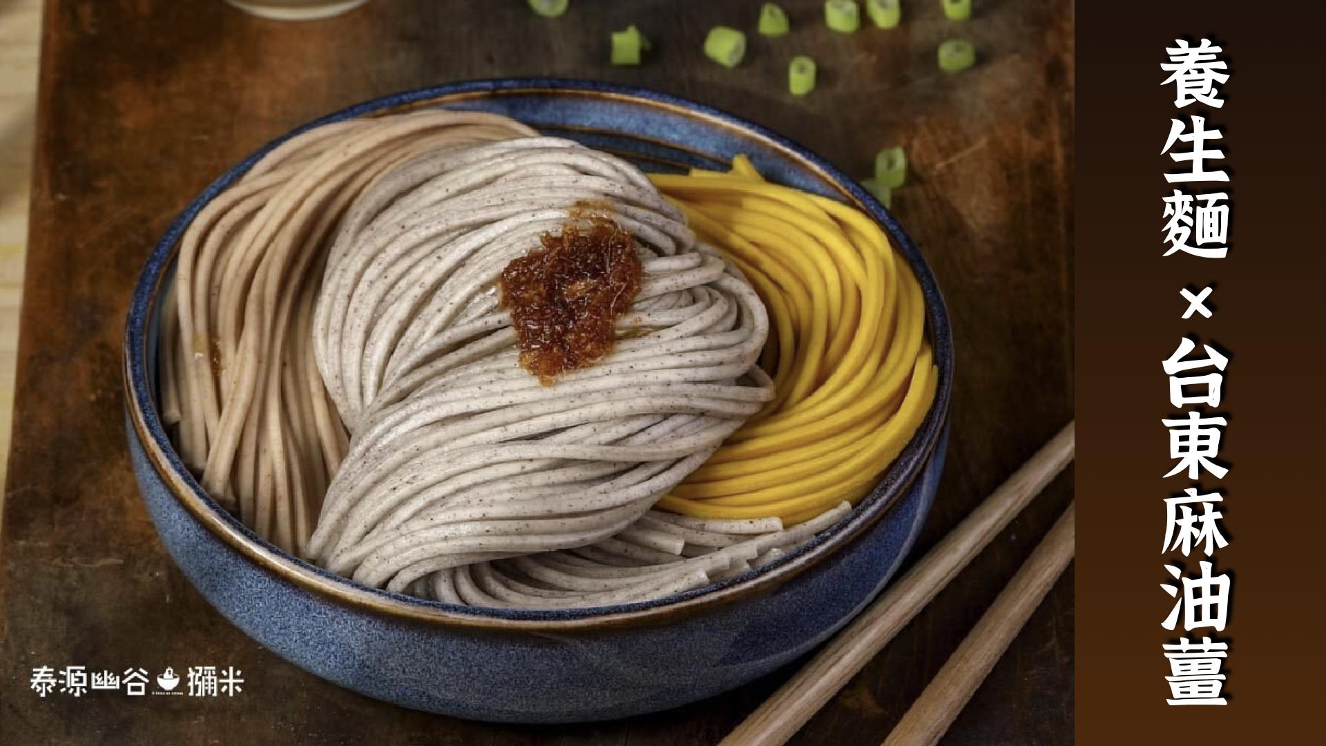 獼米的薑黃養生麵與黑米養生麵配上台東麻油薑
