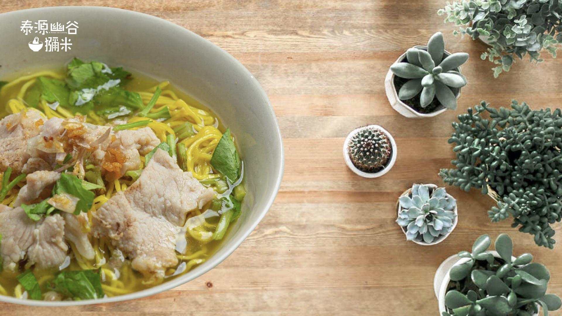 獼米薑黃養生麵加上豬肉而成的豬肉湯麵