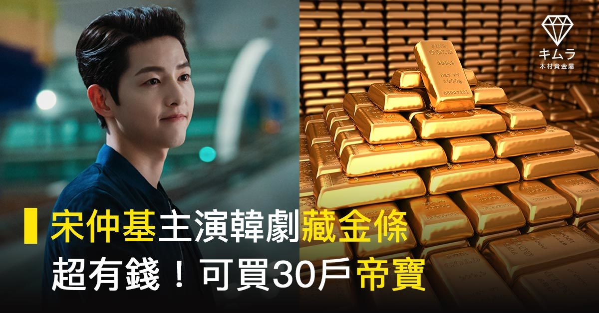 韓劇《黑道律師文森佐》的金條折合台幣可買下30戶帝寶