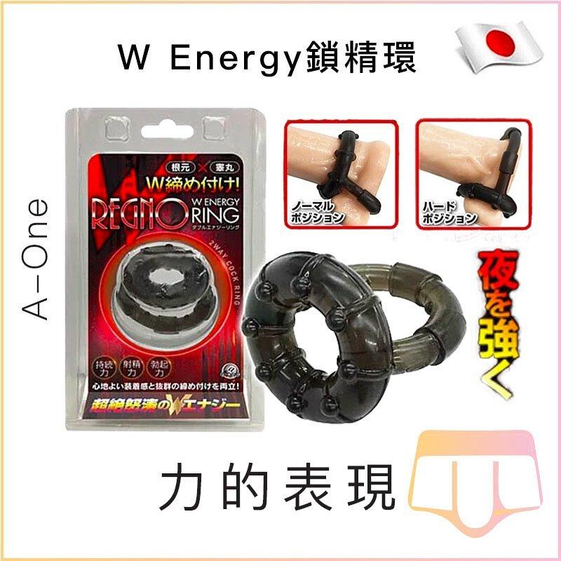 w-energy鎖精環