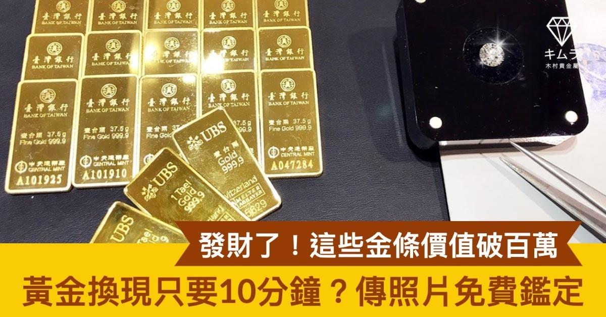 2021國際金價是漲還跌?木村貴金屬教你如何賣金飾