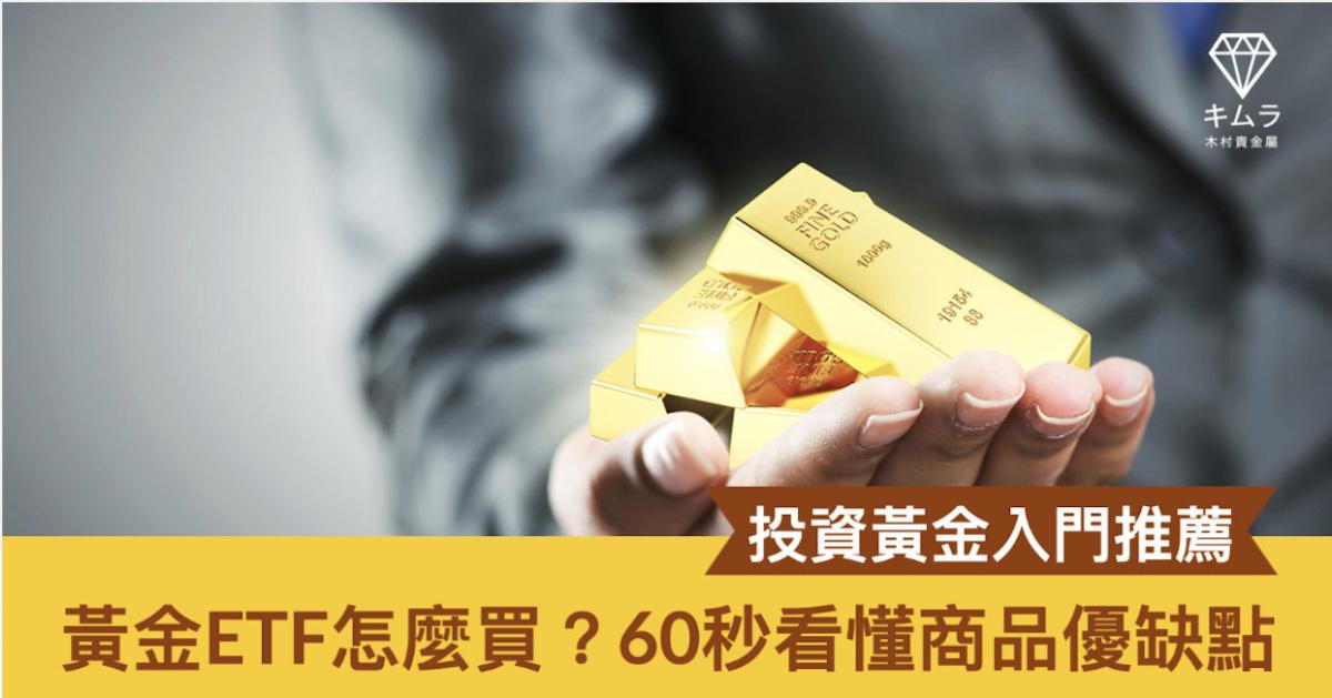黃金投資不是只能買金條,還有許多虛擬黃金商品可以選擇