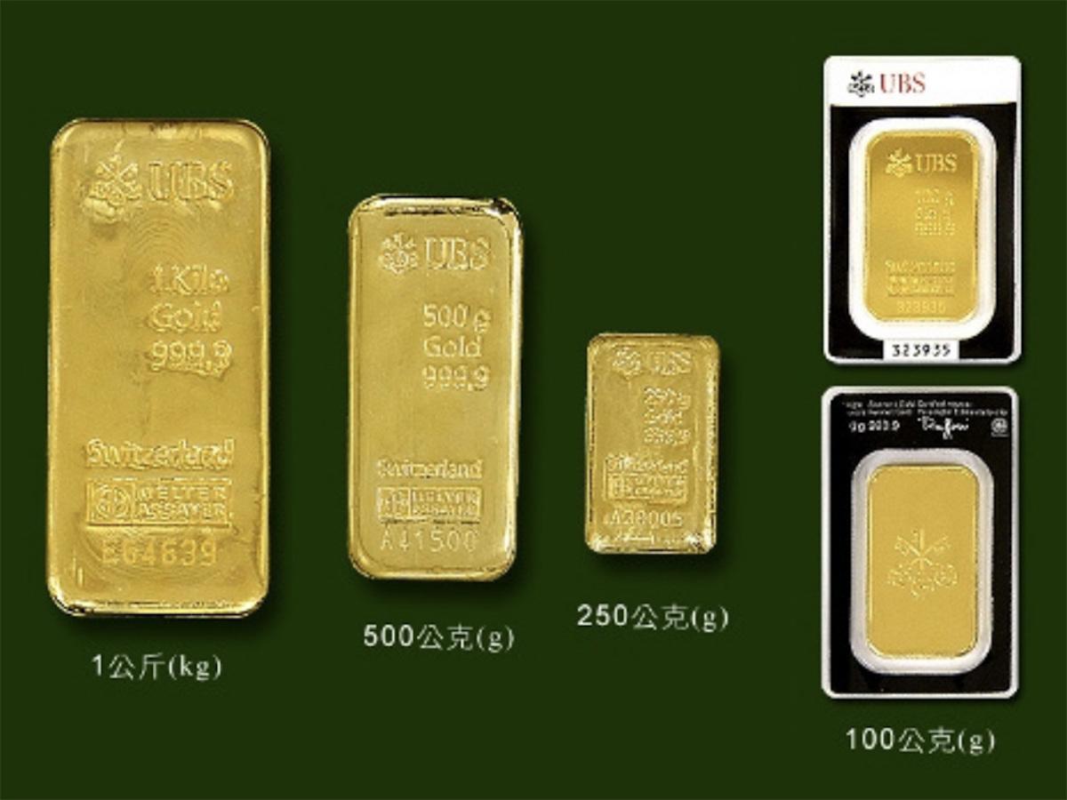 臺灣銀行黃金條塊的主要供應商是瑞士銀行,正面會刻有瑞士銀行縮寫 UBS 以及背面刻有三隻鑰匙標誌