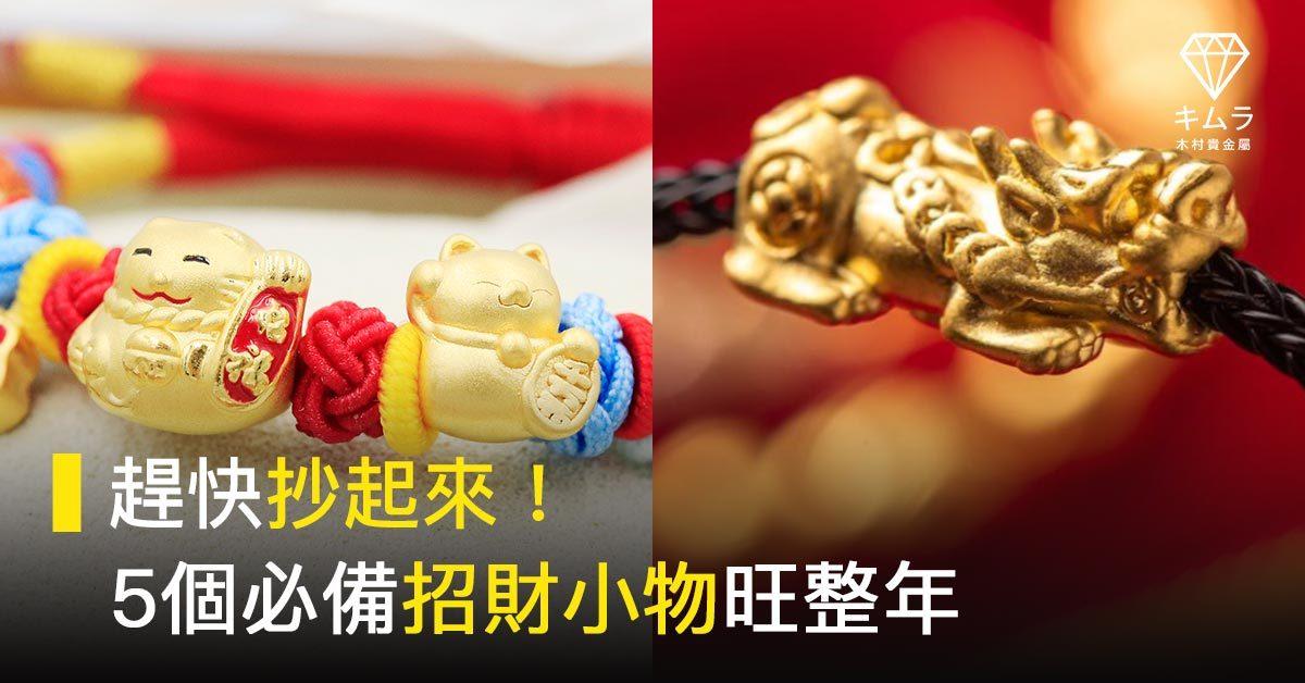 除了黃金貔貅手鍊,還有哪些物品放家中可以招財運