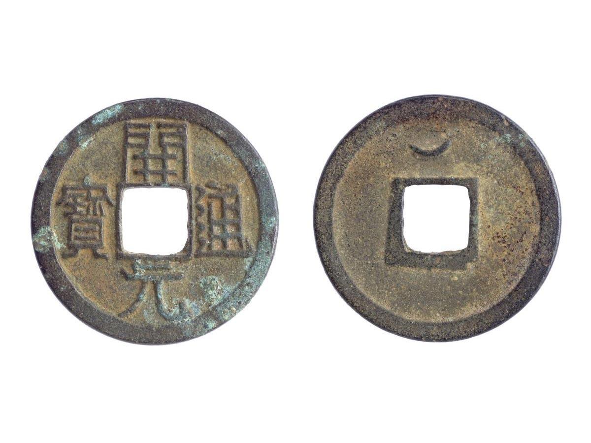 金元寶是從錢幣印字「開元通寶」誤讀為「開通元寶」演變而來