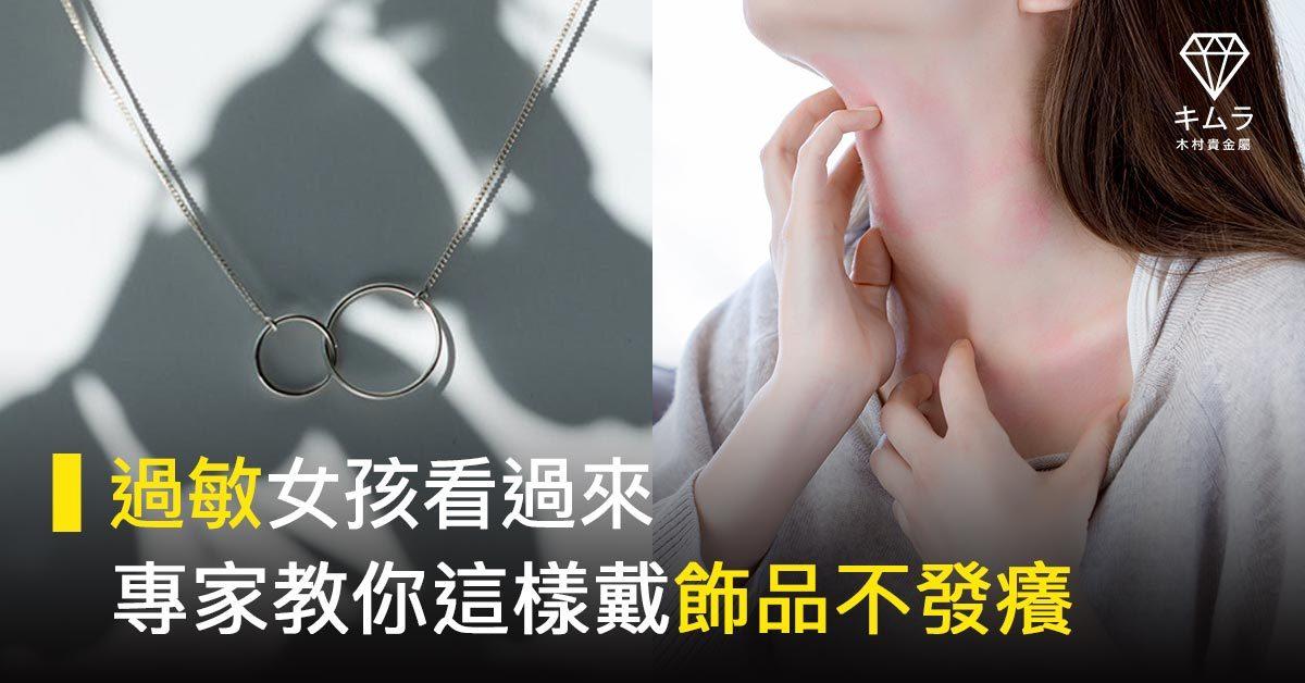 挑對材質,戴項鍊或耳環不再擔心過敏問題