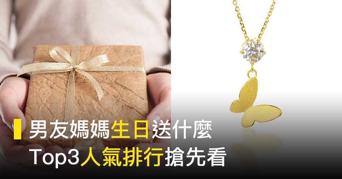 六十歲起做壽是台灣民間傳統,致贈有意義的禮物給長輩,更表心意