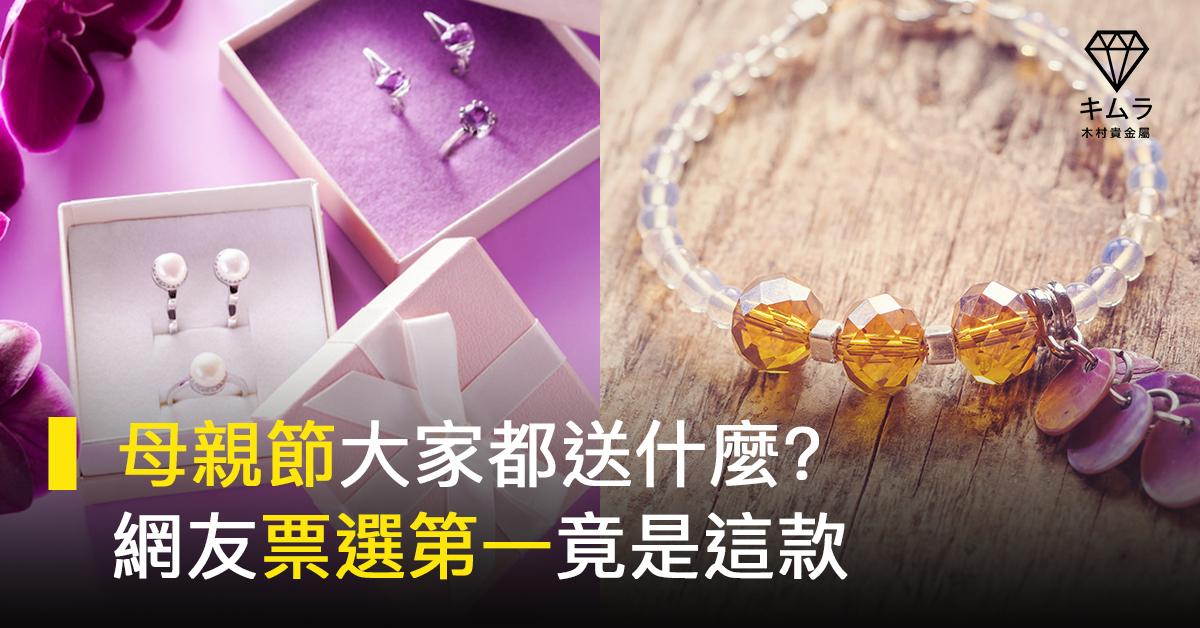 母親節禮物準備送什麼?給你5款輕珠寶飾品靈感