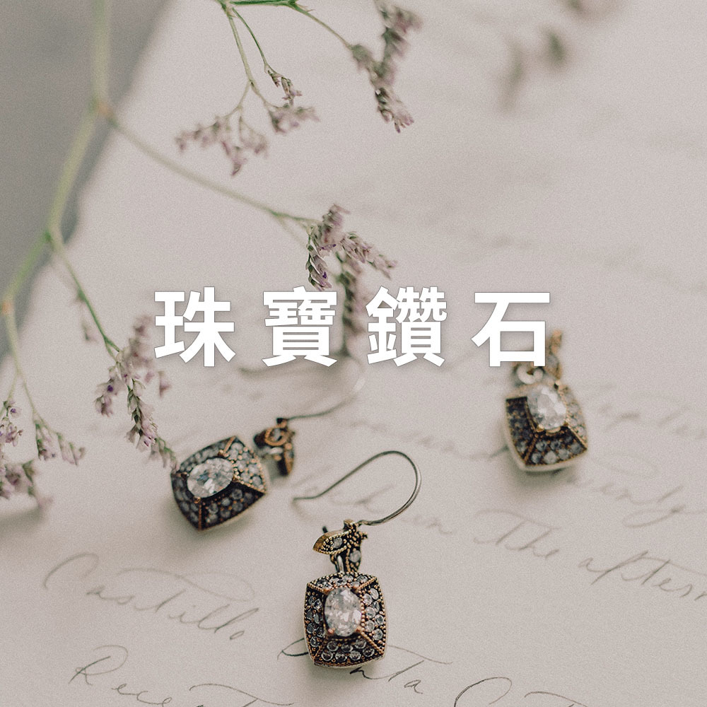 decent rossi 羅西推薦-珠寶鑽石