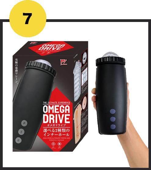 OmegaDrive上下伸縮電動杯