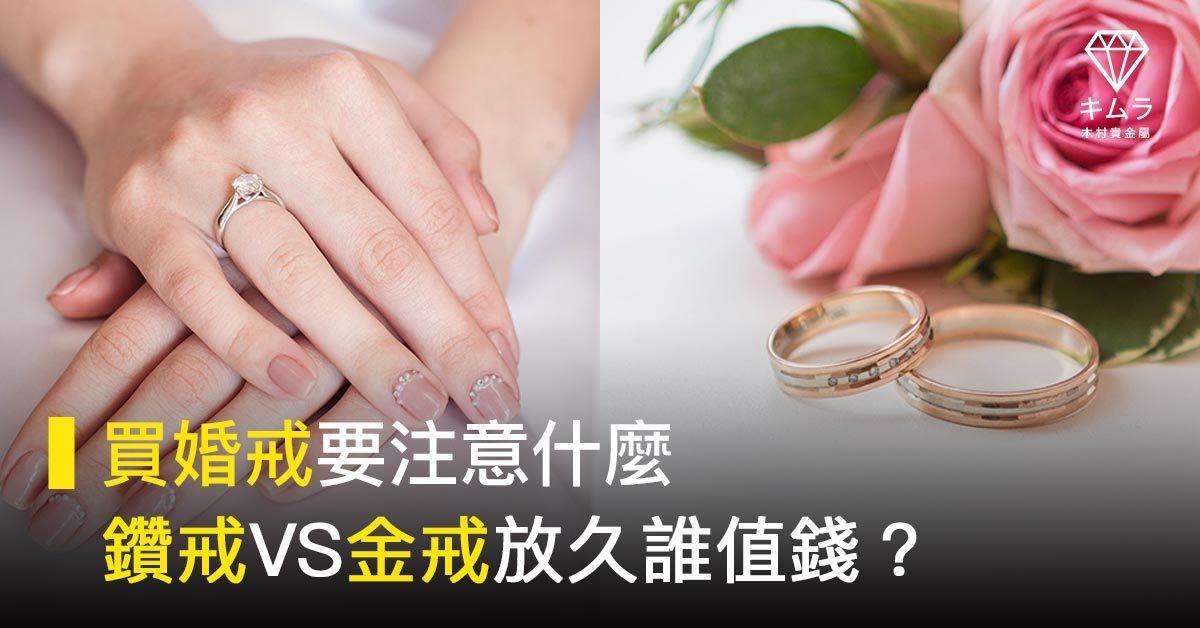 結婚戒指百百款,木村貴金屬帶你如何挑對婚戒