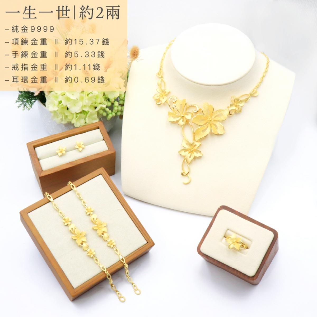 結婚金飾男方女方都要準備,包含金項鍊、金戒指、金耳環等黃金套組