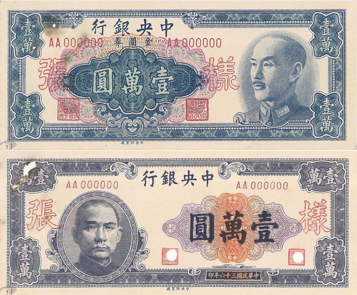 民國36年與民國37年,台灣面臨通貨膨脹,政府曾印製面額高達壹萬圓面額鈔票