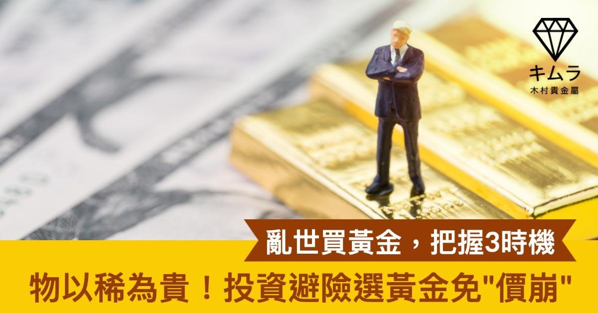金融商品百百款,但投資黃金有不可取代的特性