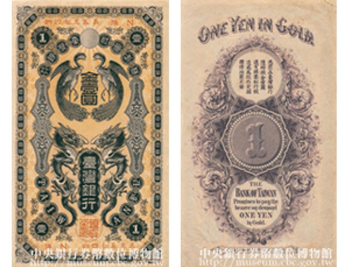 明治時期日本在台灣推動貨幣制度改革,臺灣銀行發行的壹圓金券