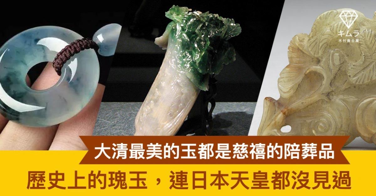 玉的形態繁多,現代人多把玉用作飾品,但玉在歷史上還有許多種用途