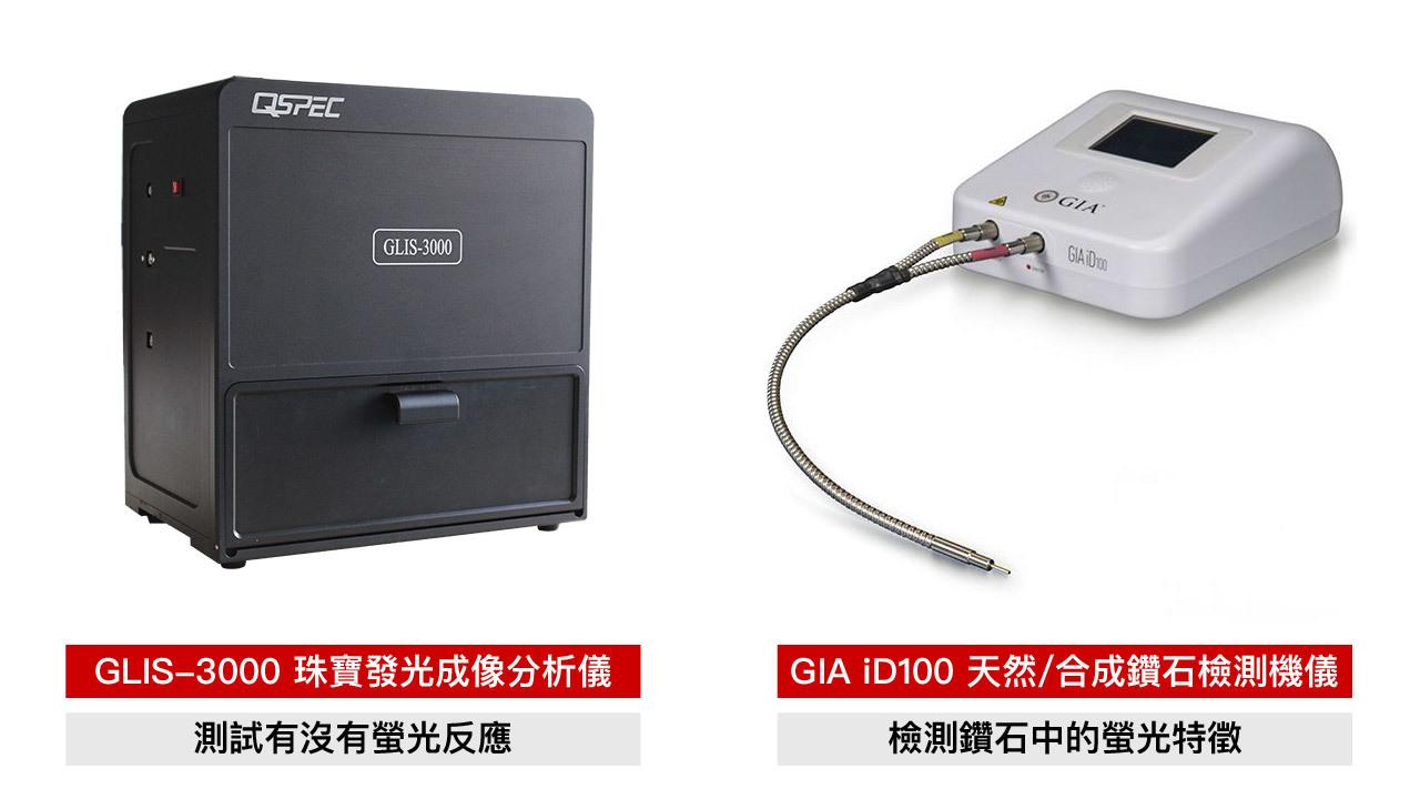 GLIS-3000 珠寶發光成像分析儀與GIA iD100 天然/合成鑽石檢測機