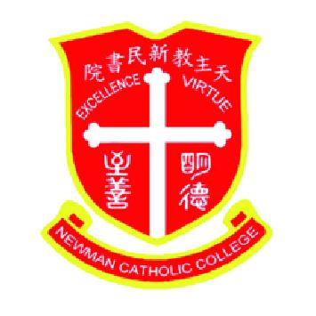 Newman Catholic College 天主教新民書院