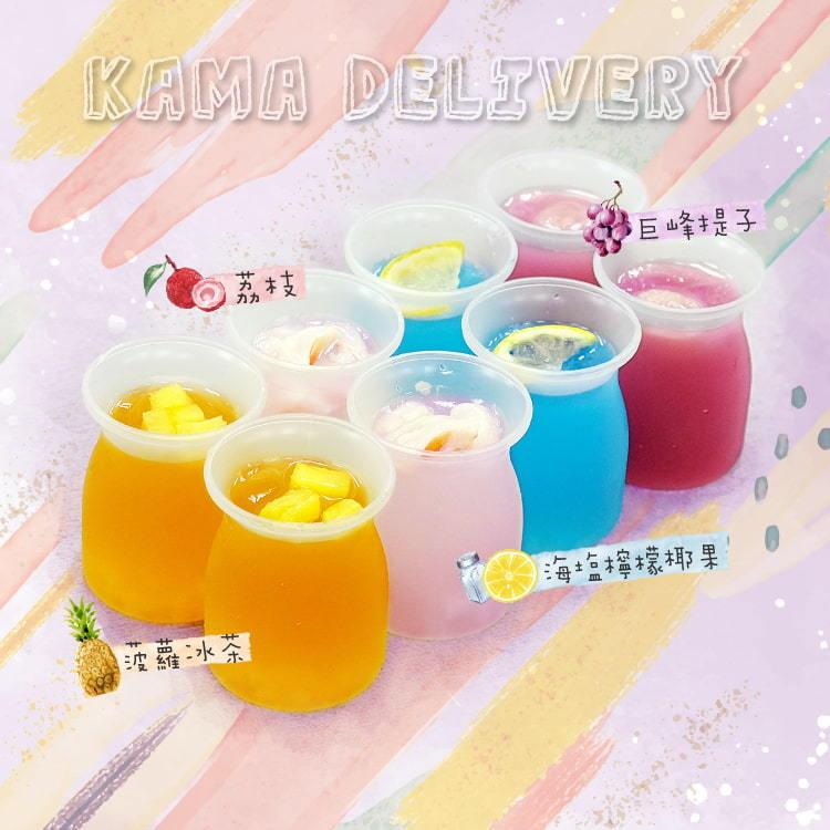 果凍系列 甜品到會外賣推介2021 Kama Delivery到會外賣服務