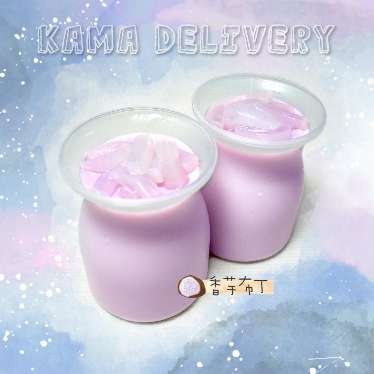 香芋布丁 甜品到會外賣推介2021 Kama Delivery到會外賣服務