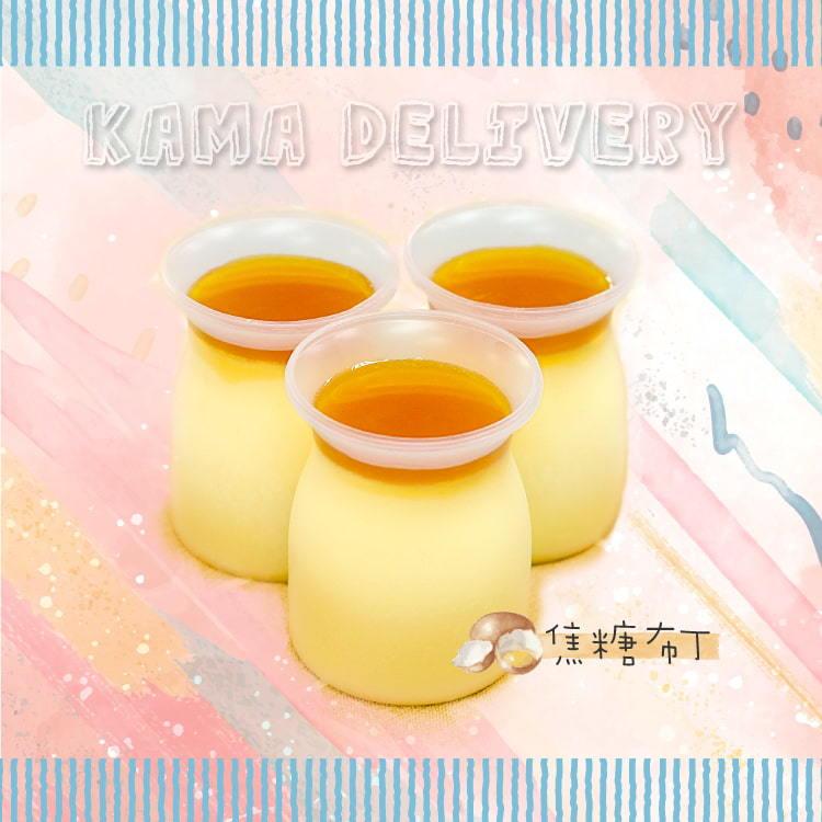 焦糖布丁 甜品到會外賣推介2021 Kama Delivery到會外賣服務