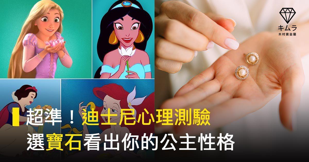 心理測驗:選寶石測出你的迪士尼公主性格