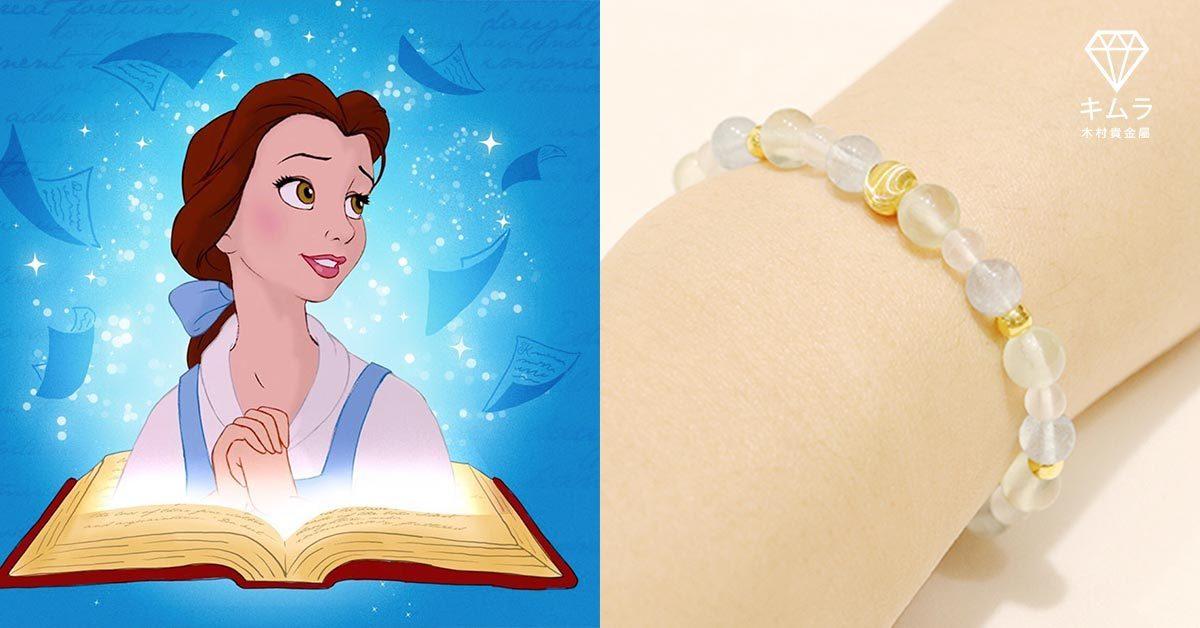 選月光石的你如同貝兒公主有著獨立思考的智慧