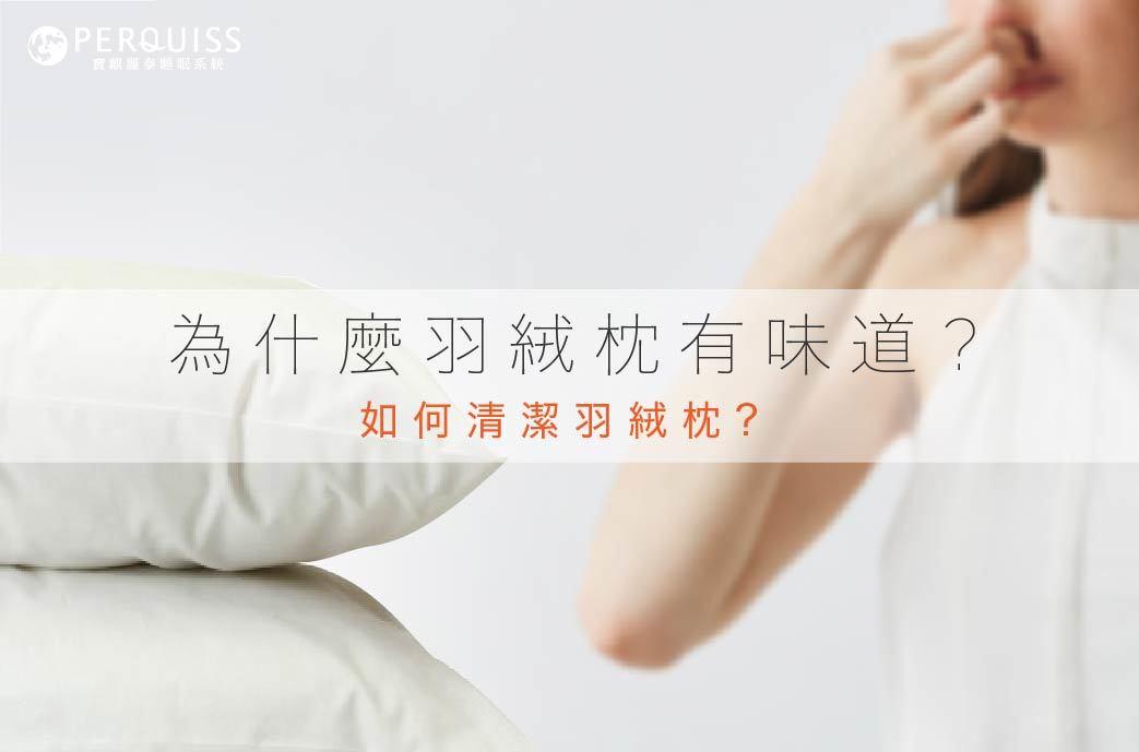 為什麼羽絨枕有味道?如何清潔羽絨枕?