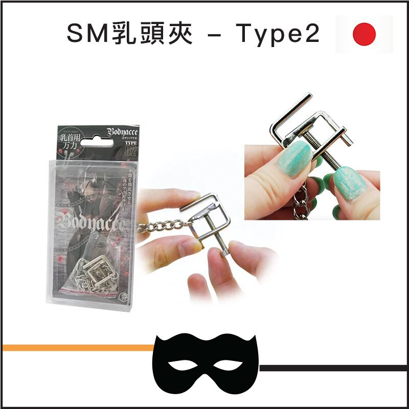 SM乳頭夾Type2