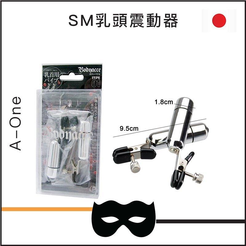 SM乳頭震動器
