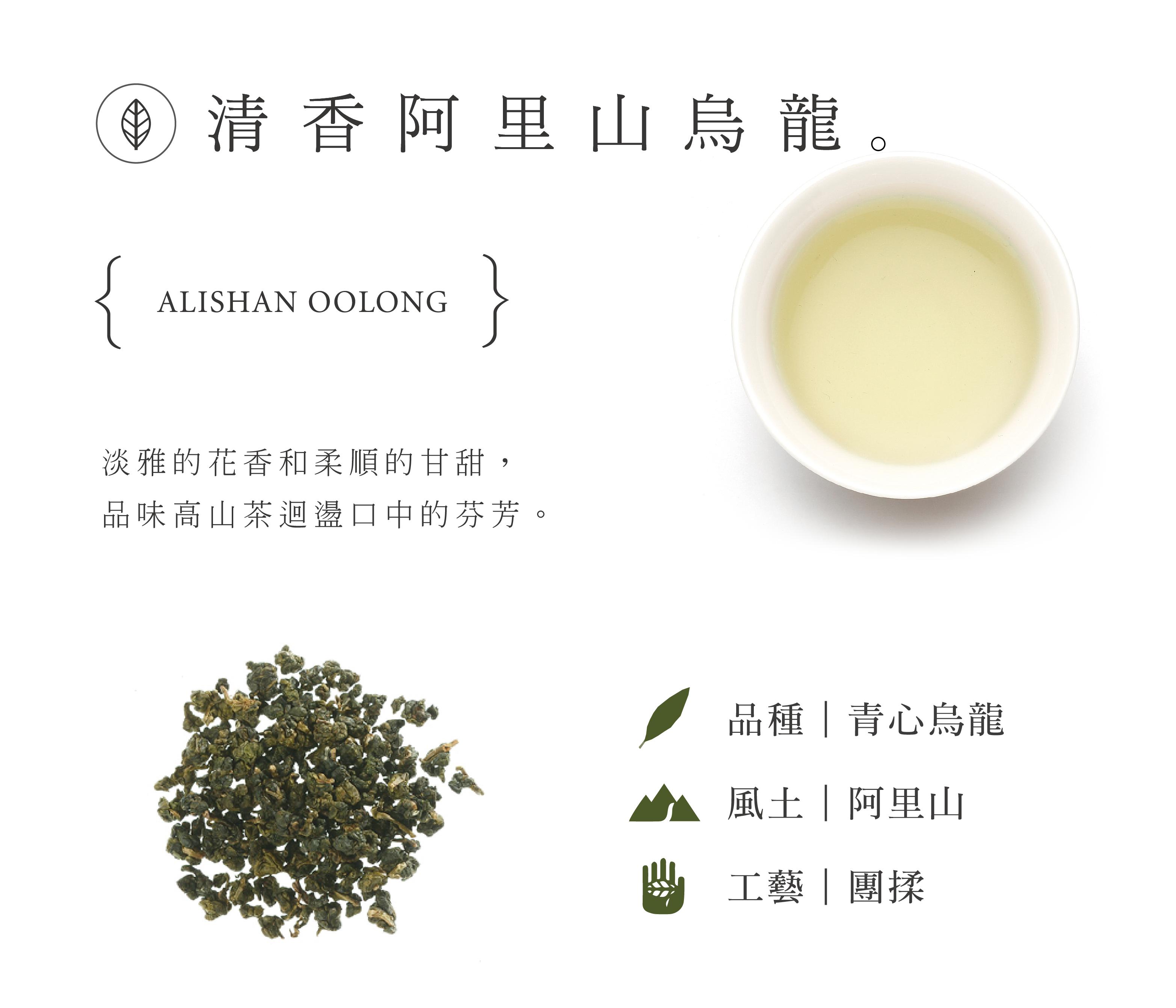 清香阿里山烏龍 淡雅的花香和柔順的甘甜,品味高山茶迴盪口中的芬芳。