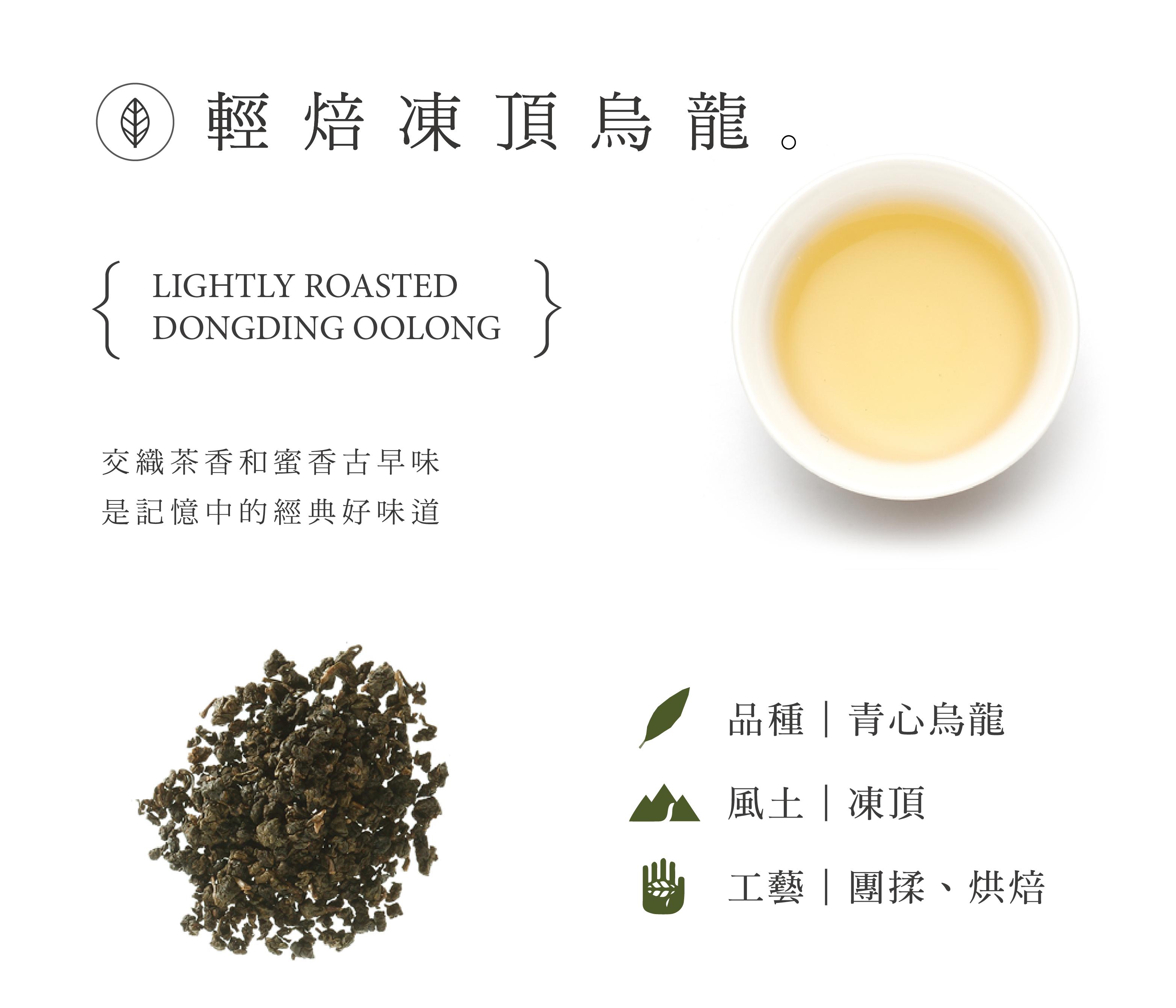 輕焙凍頂烏龍 交織茶香和蜜香古早味,是記憶中的經典好味道。