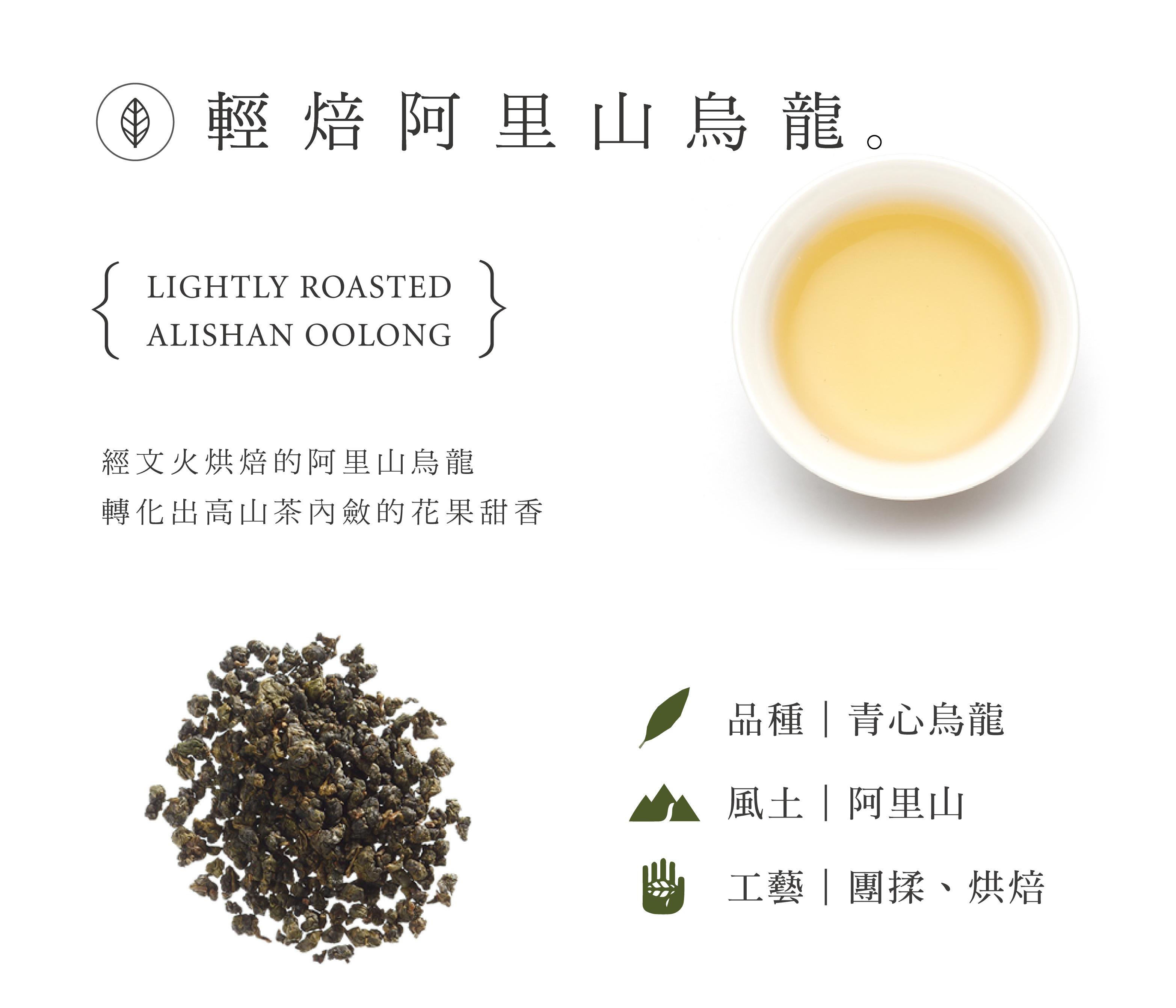 輕焙阿里山烏龍 經文火烘焙的阿里山烏龍,轉化出高山茶內斂的花果甜香。