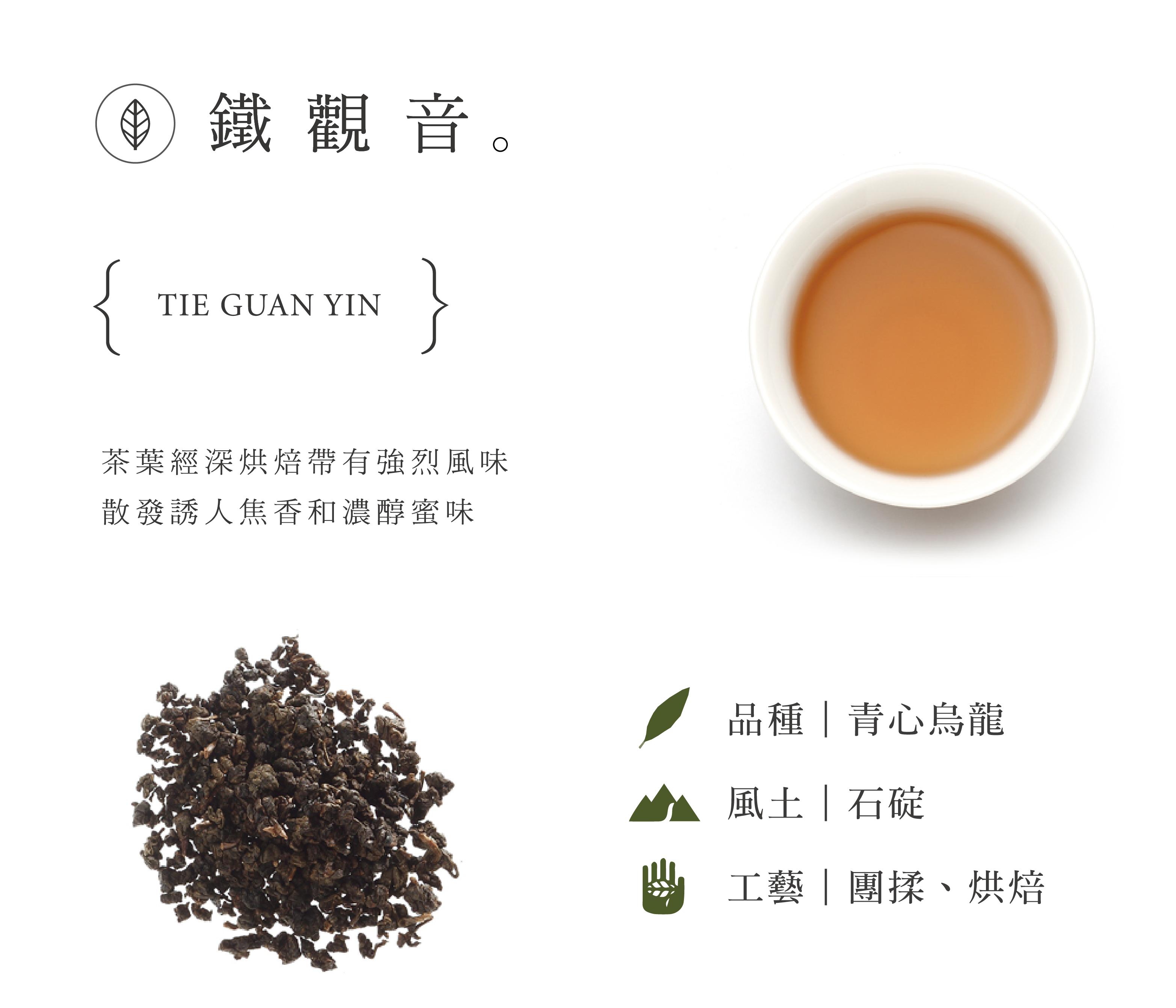 鐵觀音 茶葉經深烘焙帶有強烈風味,散發誘人焦香和濃醇蜜味