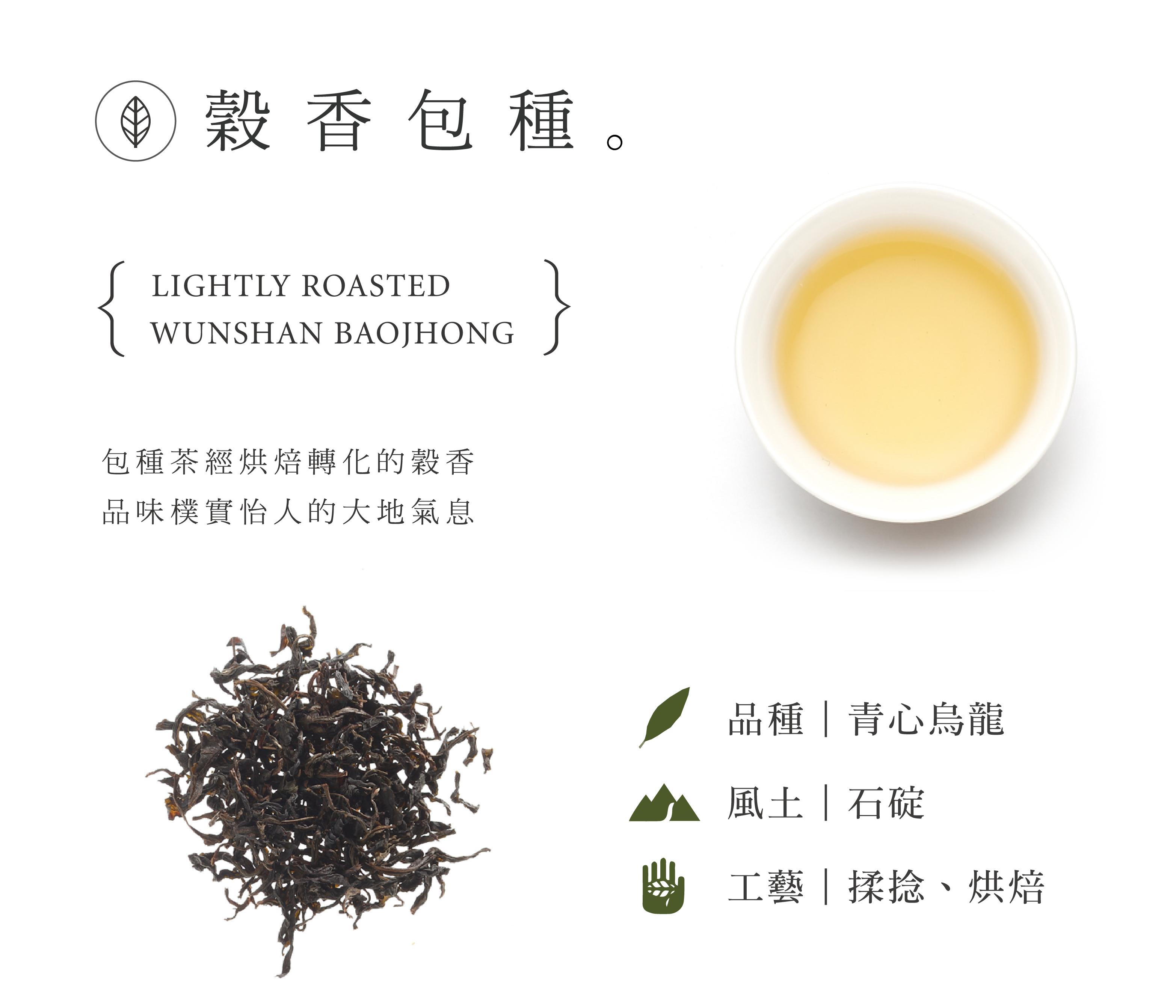 穀香包種 包種茶經烘焙轉化的穀香 品味樸實怡人的大地氣息