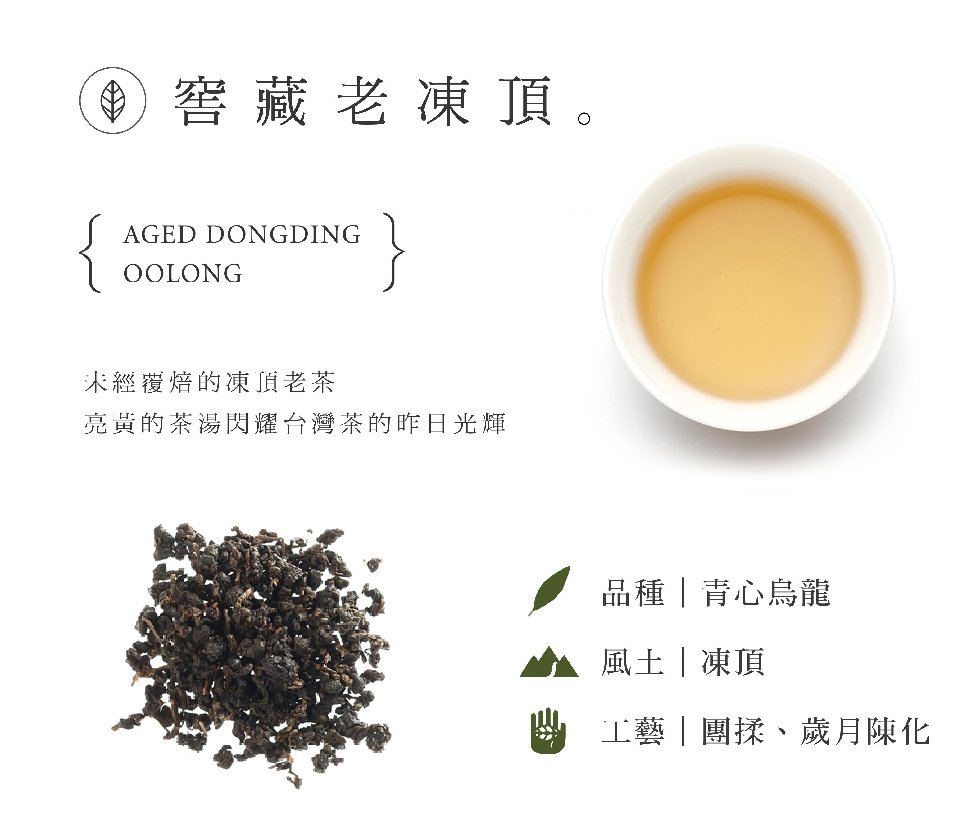 窖藏老凍頂 未經覆焙的凍頂老茶 亮黃的茶湯閃耀台灣茶的昨日光輝
