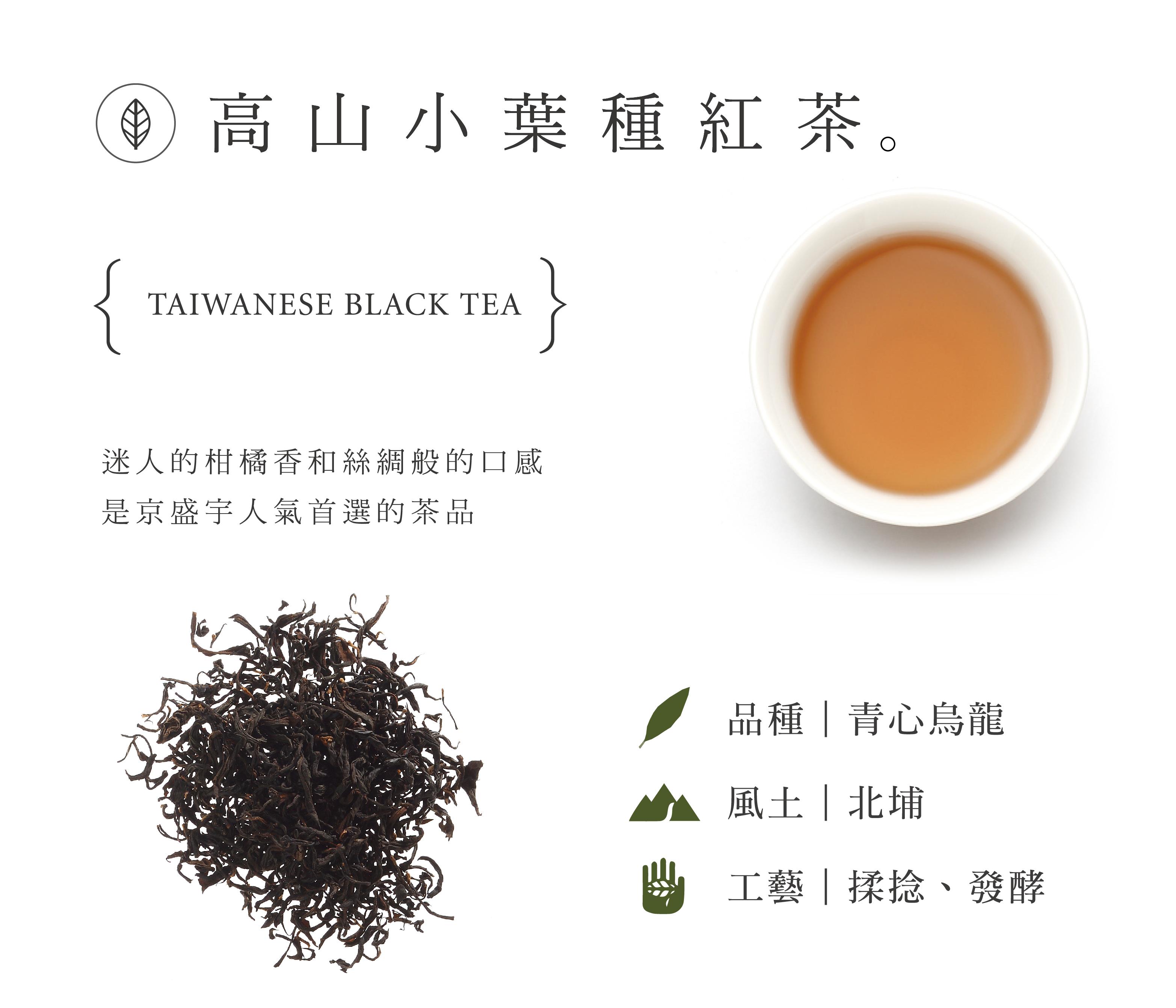 高山小葉種紅茶 迷人的柑橘香和絲綢般的口感 是京盛宇人氣首選的茶品