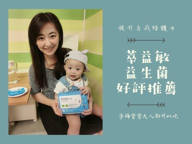 孕婦寶寶大人都可以吃的萃益敏益生菌