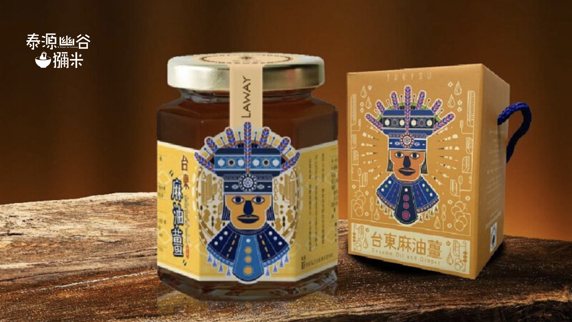 泰源幽谷獼米台東麻油薑醬