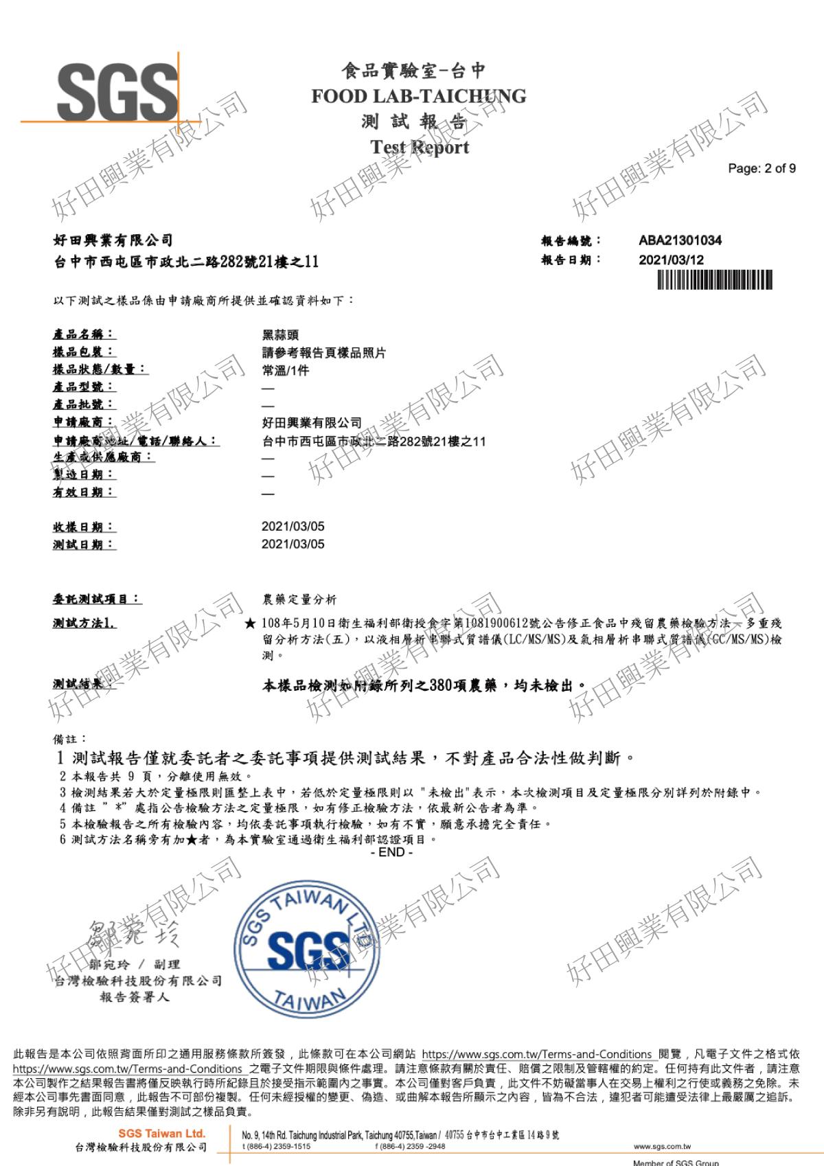 黑蒜伯 2021 第一季 SGS 380項農藥檢驗合格書