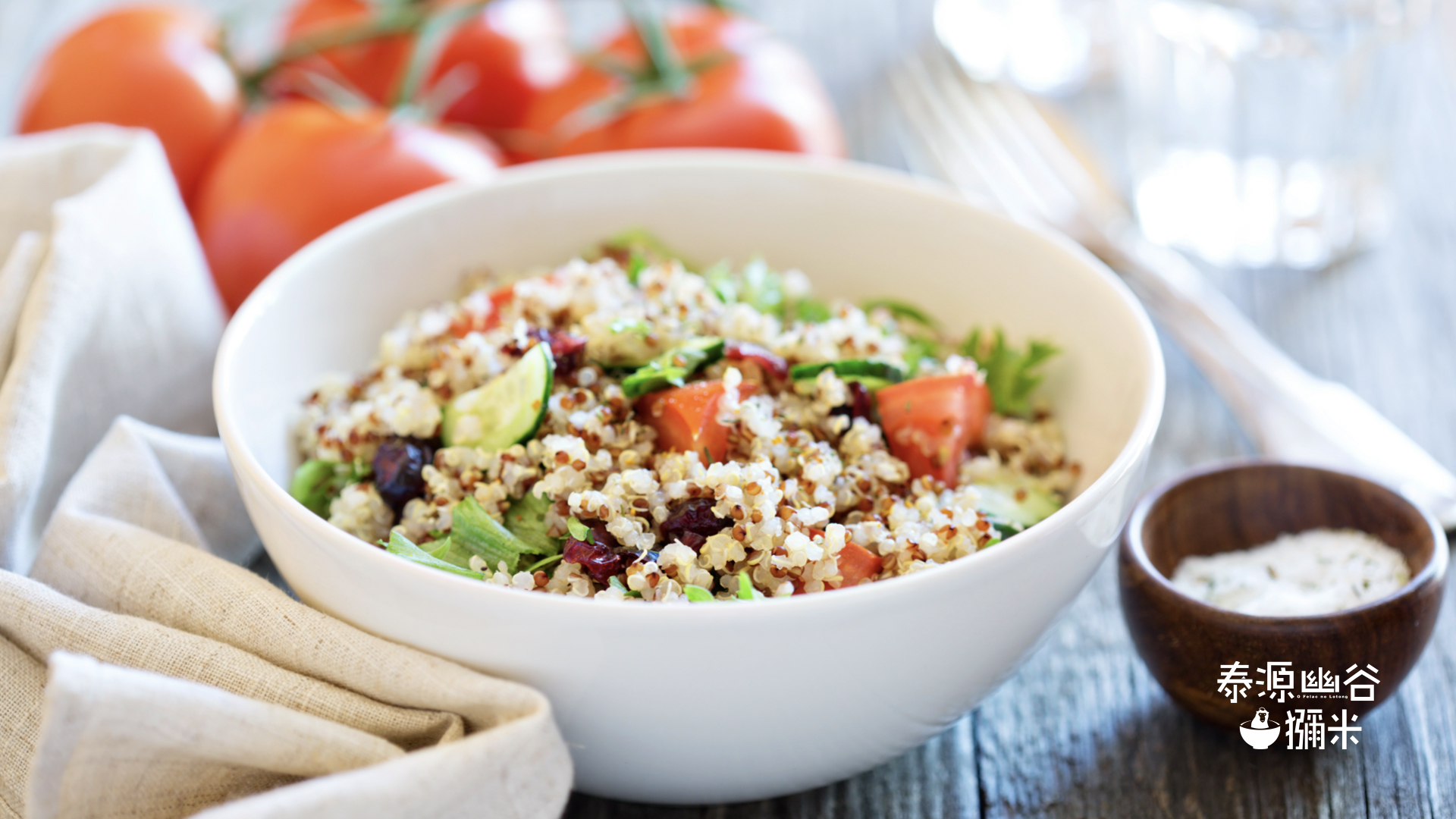 紅藜蔬菜沙拉,裡面配料有小黃瓜、番茄、紅藜