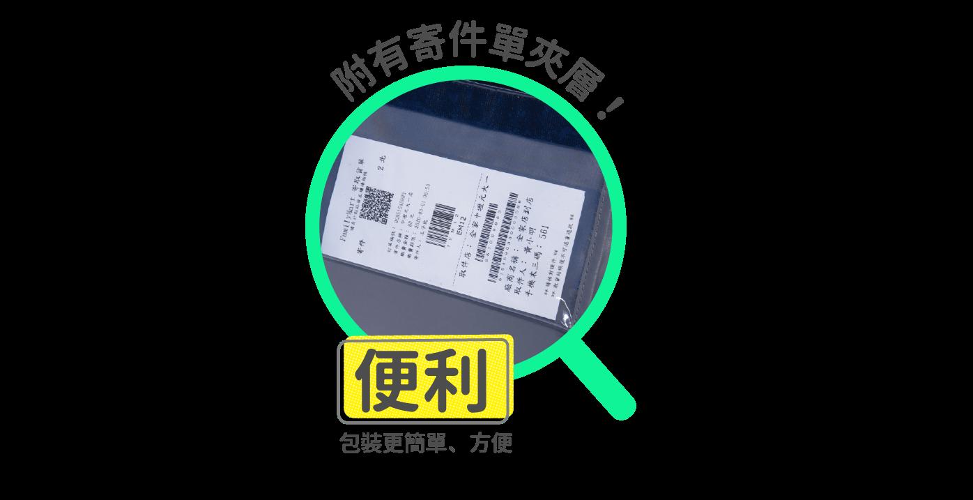 PackAge+網購包裝袋內附寄件單夾層