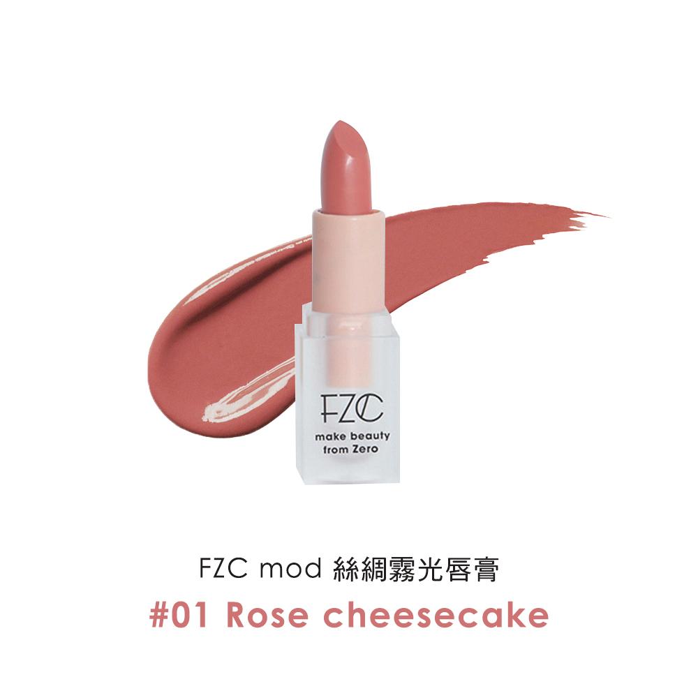 FZC mod絲綢霧光唇膏-01Rose cheesecake