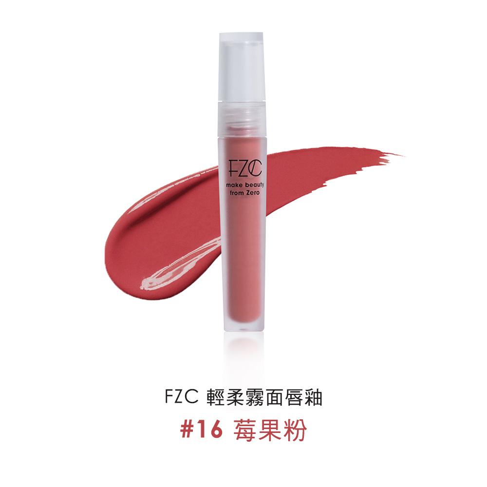 FZC輕柔霧面唇釉-#16莓果粉