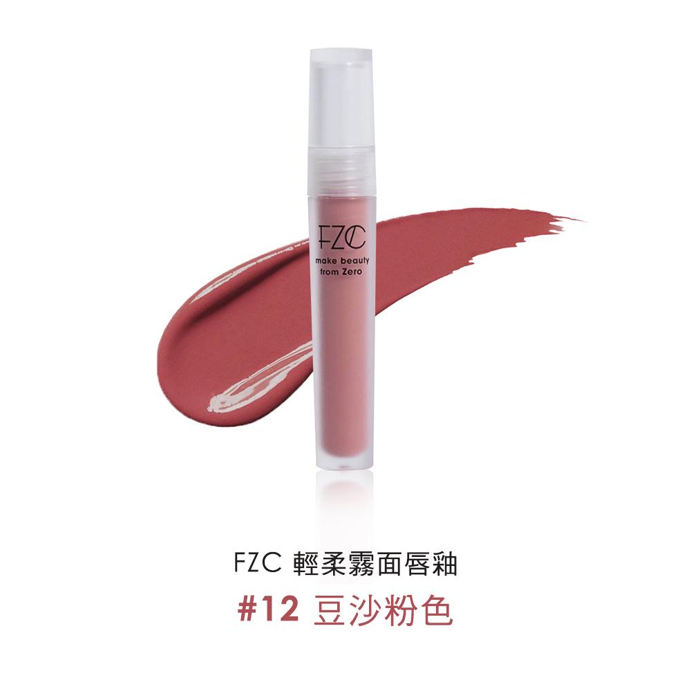 FZC輕柔霧面唇釉-#12豆沙粉色