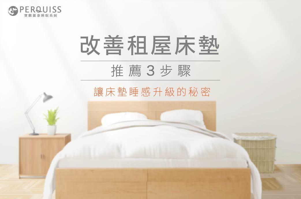 改善租屋床墊推薦3步驟|體壓調節墊 讓舊乳膠床墊、記憶床墊、獨立筒床、彈簧床墊睡感升級!