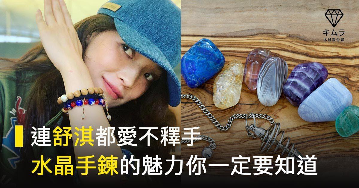 黃金水晶手鍊兼具時尚與開運效果,成為眾多女性必備的小物。