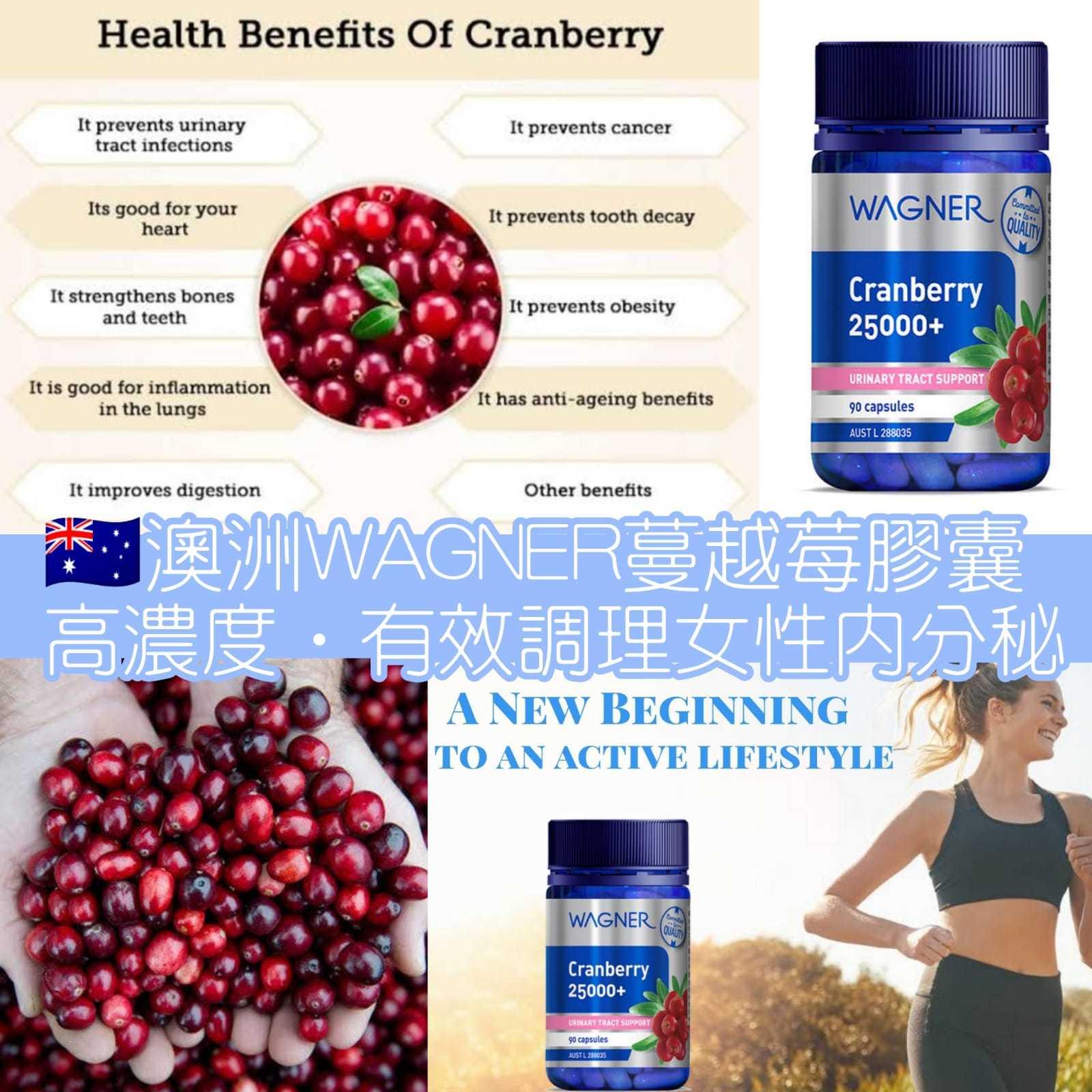 澳洲WAGNER 25000mg高濃度蔓越莓膠囊 (90粒)