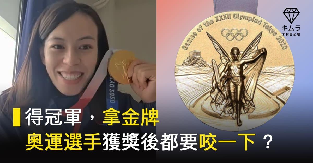 2021年東京奧運舉重好手-郭婞淳打破奧運紀錄奪下金牌。