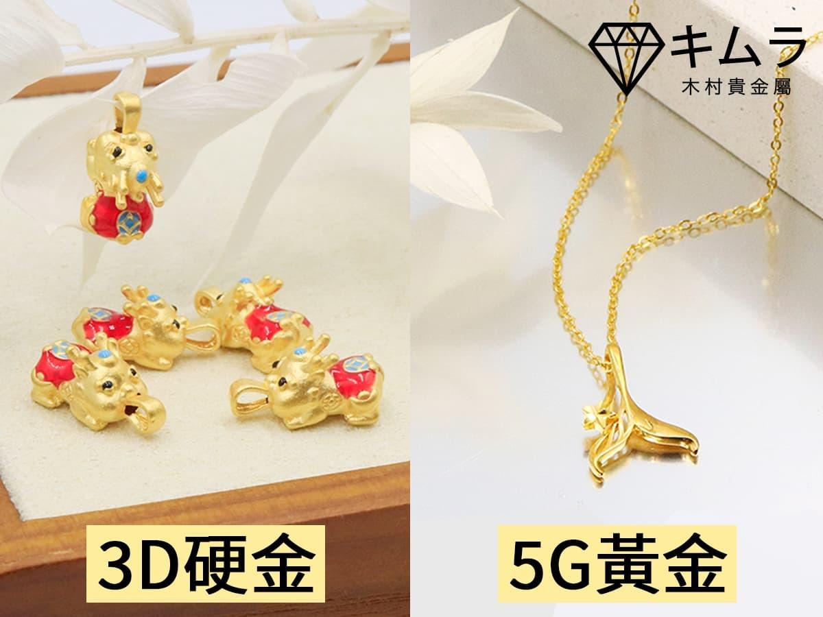 5G黃金相較3D硬金,在顏質上有極大的突破,整身水金金的,讓人不注意都難。
